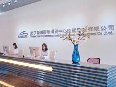 武汉国际博览中心各部门联系电话