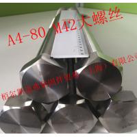 安徽库存A4-80DIN931推荐货源信息推荐栢尔斯道弗供应