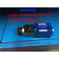 4WE6D电磁阀泰丰液压厂家现货直销