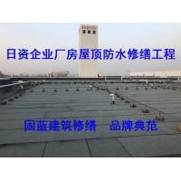 厂房工厂建筑物漏雨问题找固蓝防水 修不好不收费 无忧保障