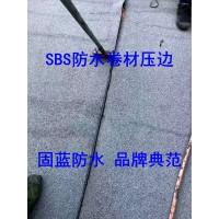 屋顶漏雨找固蓝防水做SBS防水卷材多少钱一平米