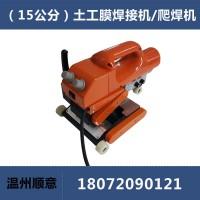 HDPE土工膜焊接机,15公分双轨防水板爬焊机