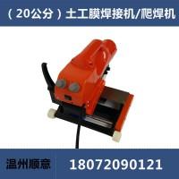 20公分加宽土工膜爬焊机,HDPE防水板焊接机维修
