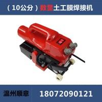 温度显示防水板爬焊机,新款土工膜焊接机,隧道爬焊机规格